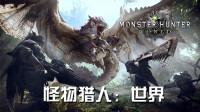 天铭 怪物猎人 世界 01 目标新大陆出击