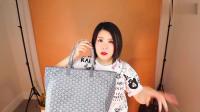 年度时尚:购物袋也很潮流!GOYARD - St Louis Tote包包分享
