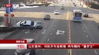 """山东德州:司机开车捡眼镜 两车瞬间""""叠罗汉"""""""