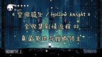 《空洞骑士/Hollow Knight》全收集剧情流程 03 真菌荒地与螳螂领主
