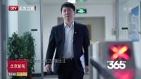 """中国梦365个故事:""""国家名片""""守护者  北京新闻 20190221"""