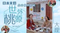 苍山洱海旁,农耕,音乐,美酒,这一家日本人诠释了诗与远方。