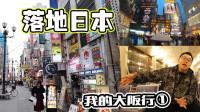 """我的大阪行第一期——落地先吃一顿""""南城香"""""""