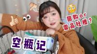 2019空瓶记分享/回购or雷品吐槽?