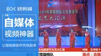 2019年新春民俗文化旅游节文艺大汇演 永恒旗袍队