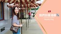 Weekly Vlog9 | 香港我們來喇! 暴走迪士尼 | HiBarbie