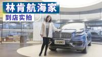 新车初体验2019-豪华品牌的中大型SUV 林肯航海家到店实拍