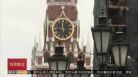 俄罗斯总统普京发表年度国情咨文 特别关注 20190222 高清版