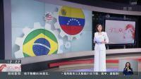 委内瑞拉:马杜罗宣布关闭与巴西边界 午间30分 20190222 高清版