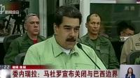 委内瑞拉:马杜罗宣布关闭与巴西边界 午间30分 20190222