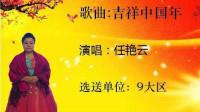 1《吉祥中国年》(演唱:华南分局9大区任艳云)(收藏:草根老顽童)(20190218)