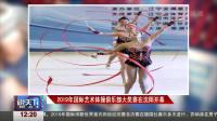2019年国际艺术体操俱乐部大奖赛在沈阳开幕 说天下 20190222 高清版