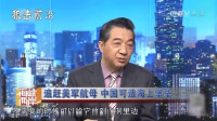 """张召忠:中国导弹驱逐舰的陆基""""海上堡垒群""""是怎么一回事?"""