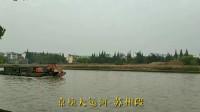 京杭大运河-苏州段