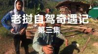 【老挝自驾奇遇记】第三集:亚洲最穷国家,酒店用塑料袋当拖鞋!