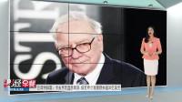 巴菲特踩雷:卡夫亨氏盘后暴跌 伯克希尔账面损失逾30亿美元