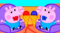 超好吃!为何有两个乔治?怎么满嘴都是冰淇淋?小猪佩奇在吃什么?儿童玩具故事
