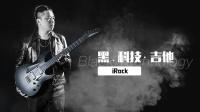 黑·科技·吉他 - Aristides 上手体验