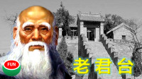 老子故里—鹿邑之旅1:老君台的秘密