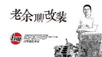 老余聊改装2019第二季第02期活塞(4)