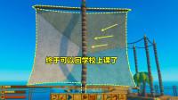 木筏求生06:开学了,忆涵做了一张帆!终于可以回学校上课了