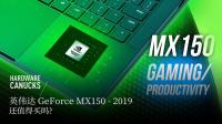 英伟达 GeForce MX150 - 2019 年还值得买吗?