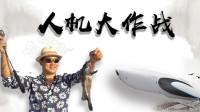 PowerDolphin小海豚挑战海钓领域  钓鱼达人能否为人类阵营夺取胜利?