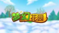 梦幻花园:最新的更新!