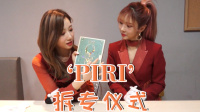 神仙组合 武汉妹纸韩东与中文十级裕贤的 'PIRI' 拆专