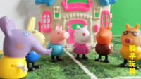 好奇!小朋友们好奇,去小猪佩奇乔治家看电视!为什么呢?