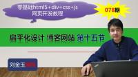 零基础html5+div+css+js网页开发教程第078期 扁平化设计 博客网站 第十五节