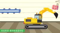 流水线机器人组装的挖掘机与卡车 家中的美国学校