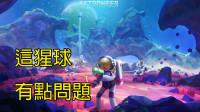 【湾湾 中国boy】这个星球大有问题!  astroneer