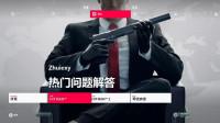 热门问题解答 【教程】把PS4会免的英文版《杀手》免费改成中文版【Zhuiexy】