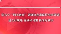 """陈吉宁""""四不两直""""调研检查道路停车时强调:建立好规矩  养成好习惯  换来好秩序 北京您早 20190223"""