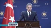 土耳其重申加入欧盟意愿 晨光新视界 20190223