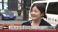 """上海:""""流浪太阳""""今天闪回 再次露脸尚待时日 看东方 20190223 高清版"""