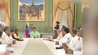 委内瑞拉政府同意接受欧盟人道主义援助 北京您早 20190223