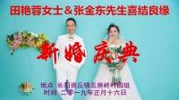 五房岭田艳蓉&张金东婚庆 向正平摄制