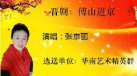 4晋剧《傅山进京》(演唱:华南艺术精英群张京丽)(收藏:草根老顽童)(20190218)