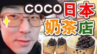 逛街日本惊现中国奶茶!这一点和中国很不一样!【绅士一分钟】