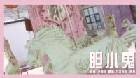 【柠檬音乐课】MV精选 喜欢看你轻轻皱眉 叫我胆小鬼/尤克里里弹唱《胆小鬼》
