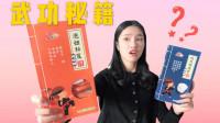 """网购了2本""""武功秘籍"""",外形超逼真,吃完就是""""武林高手""""了?"""