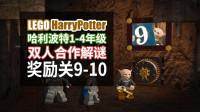 乐高哈利波特1-4年 奖励关9-10