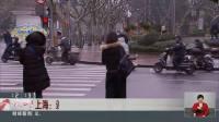上海:迎来久违阳光 空气质量为轻度至中度污染 午间30分 20190223 高清版