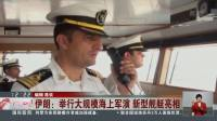 伊朗:举行大规模海上军演 新型舰艇亮相 午间30分 20190223 高清版