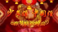 少年强中国强联欢晚会