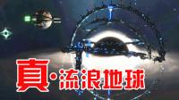 阿姆西解说《群星Stellaris第六季》03丨真正的流浪地球!将整个星球改造为飞船开走!