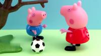 小猪佩奇和乔治用蹦蹦床摘苹果给小伙伴吃玩具故事