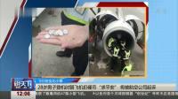 """28岁男子登机时朝飞机扔硬币""""求平安"""" 将被航空公司起诉 说天下 20190223 高清版"""